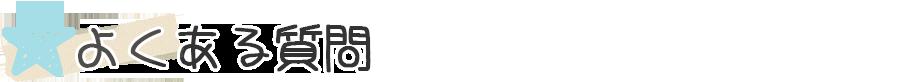 オナクラ&手コキ風俗 求人Q&Aよくある質問