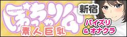 新宿手コキ&オナクラ ぽっちゃりハム